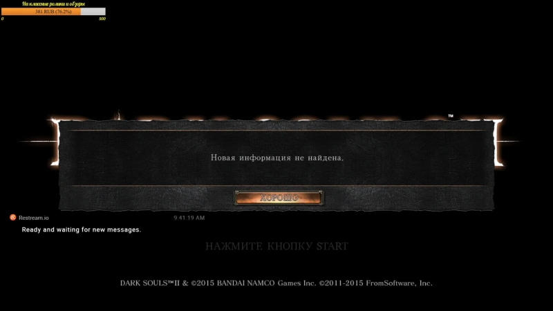 Пройти игру 1-м уровнем 7 (Dark Souls II Scholar of the First Sin)