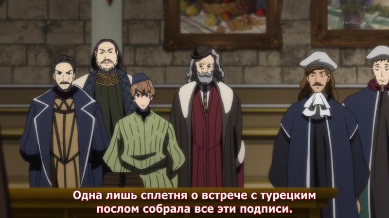 Империя Альтаир 18 серия [русские субтитры Aniplay.TV] Shoukoku no Altair