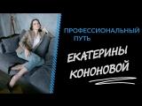 Профессиональный путь Екатерины Кононовой