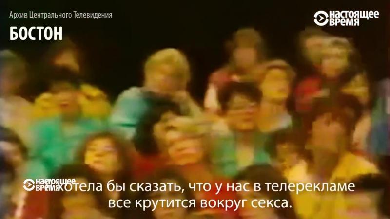 В СССР секса нет!)) Телемост Ленинград-Бостон.17 июля 1986 г.