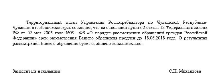 Фото №7. Ответ на Обращение в РОСПОТРЕБНАДЗОР г. Новочебоксарск