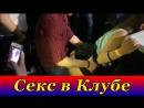 СЕКС в клубе БЕЗ ЦЕНЗУРЫ, пьяная ДЕВУШКА Ксюша Смирнова (НОВАЯ ШУРЫГИНА 18+)