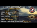 ETS2 MP YKN U Моргенштерн Открытый конвой компании Yukon Union 25 02 2018