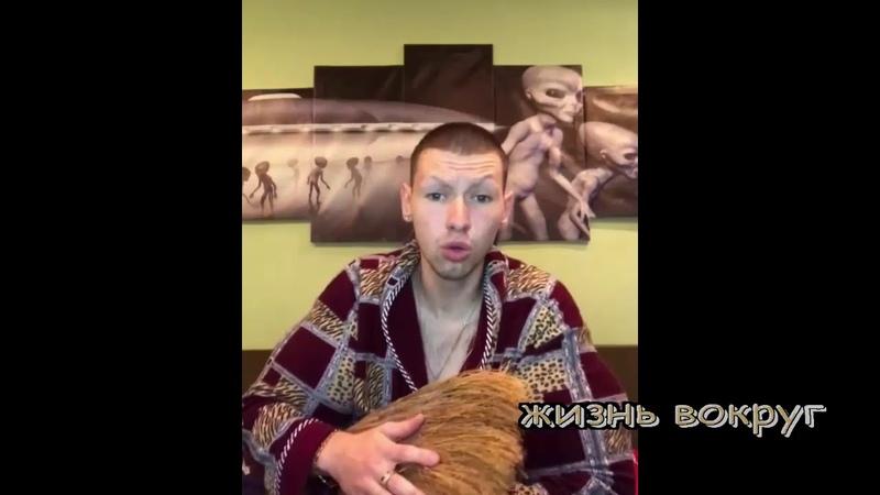 Кирилл Терешин веник заменил гитару