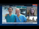 Новости на «Россия 24»  •  Пересадка головы в Китае: шаг к бессмертию?