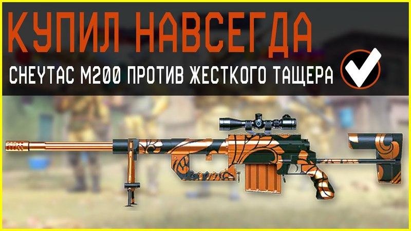 WARFACE — КУПИЛ НАВСЕГДА! Против жесткого тащера CheyTac M200