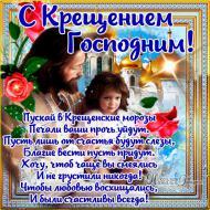 Мира, бодрости, добра Вам желаю на Крещение, Чтобы жизнь была щедра Счастьем, радостью, весельем!