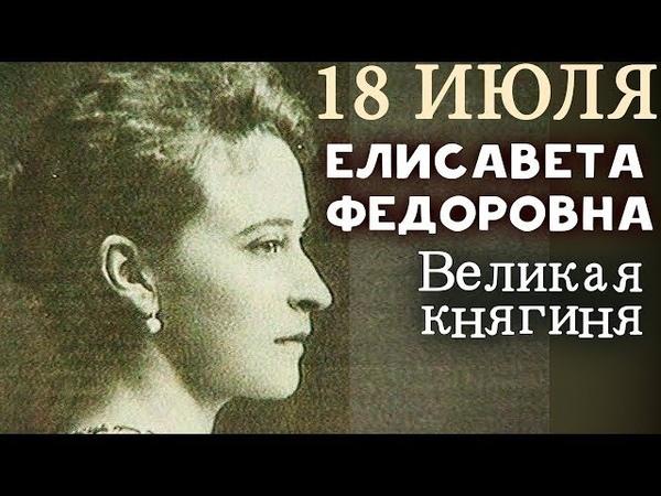 Великий жизненный Подвиг княгини Елизаветы Феодоровны Романовой Фильм