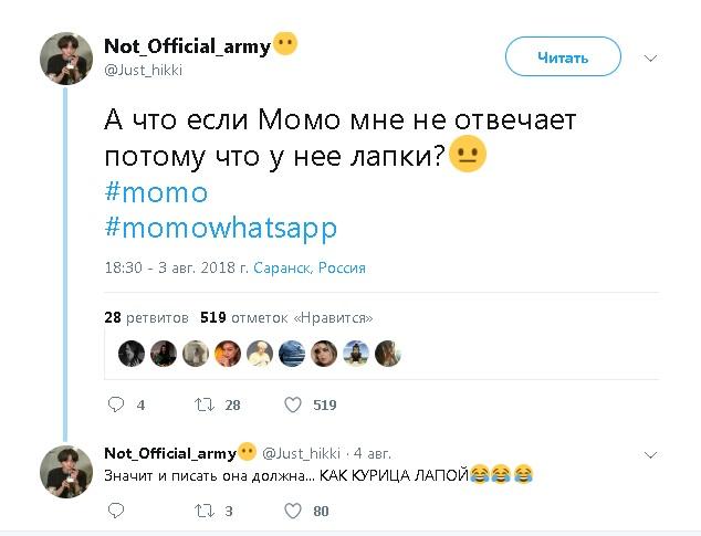 Кто такая МОМО Ватсап: троллят русские, кураторов МОМО стебут в соцсетях