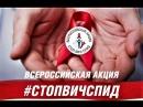 Всероссийская акция Стоп ВИЧ/СПИД проходит в регионе