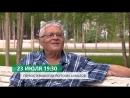 Специальное интервью Алексей Васильев анонс