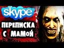 СТРАШИЛКИ НА НОЧЬ Переписка с Мамой в Skype