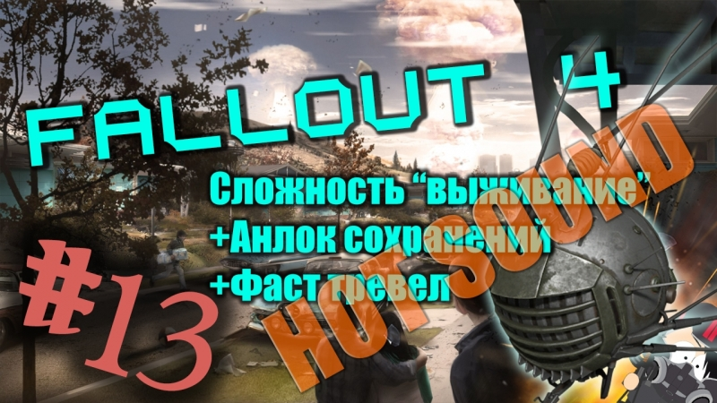 13 Fallout 4 - Алчный наемник. Сложность Выживание. Enable Fast trevel Enable Saving