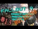 13 Fallout 4 - Алчный наемник. Сложность Выживание. Enable Fast trevel Enable Saving