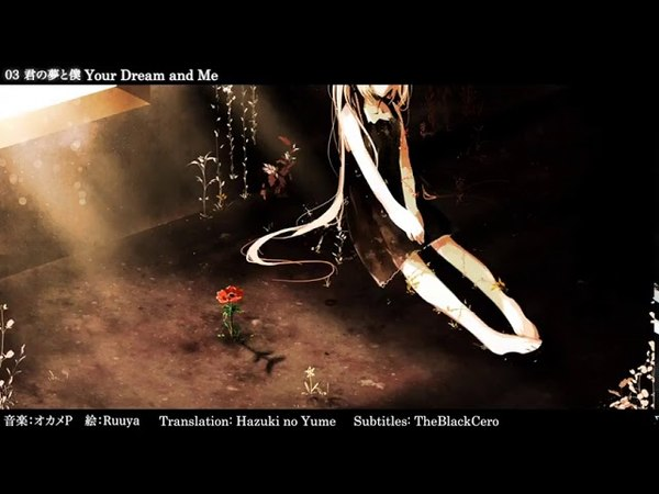 【Okame-P ft. Hatsune Miku】Your Dream and Me «English sub»[HnY]