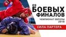 Боевое самбо Чемпионы Европы 2018 года Лучшие моменты финалов в Афинах