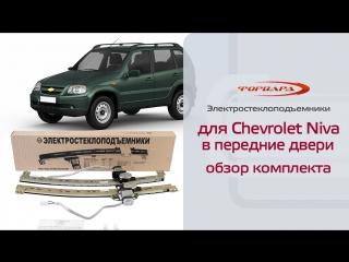 Стеклоподъемники ФОРВАРД для Chevrolet Niva в передние двери. Обзор комплекта