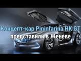 Концепт-кар Pininfarina HK GT представили в Женеве