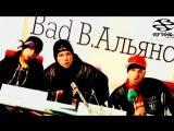 2000 - Bad B. Альянс (Децл, Шеff, Лигалайз) - Надежда На Завтра