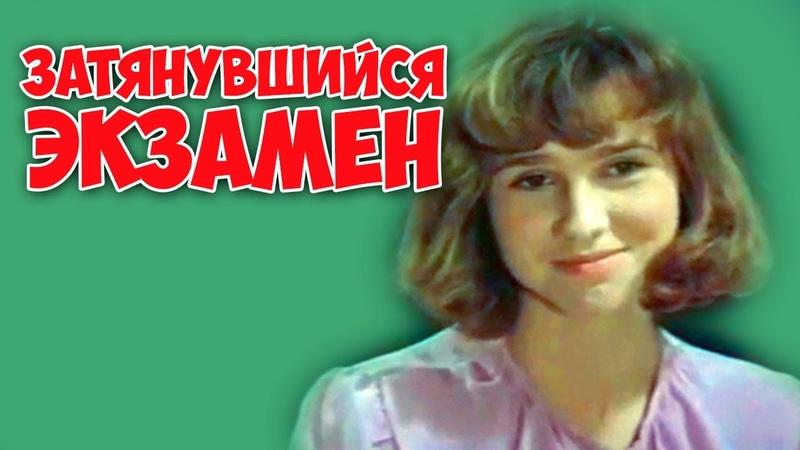 Затянувшийся экзамен драма КИНО СССР