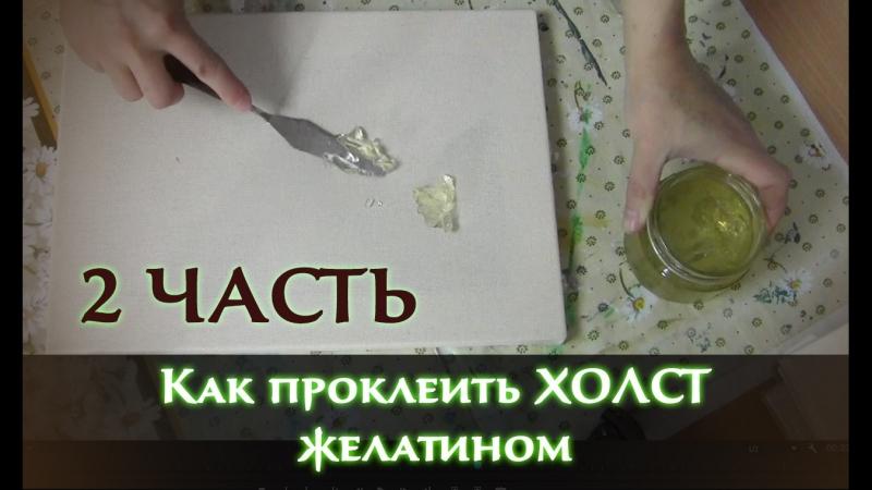Как ПРОКЛЕИТЬ ХОЛСТ желатином 2 часть
