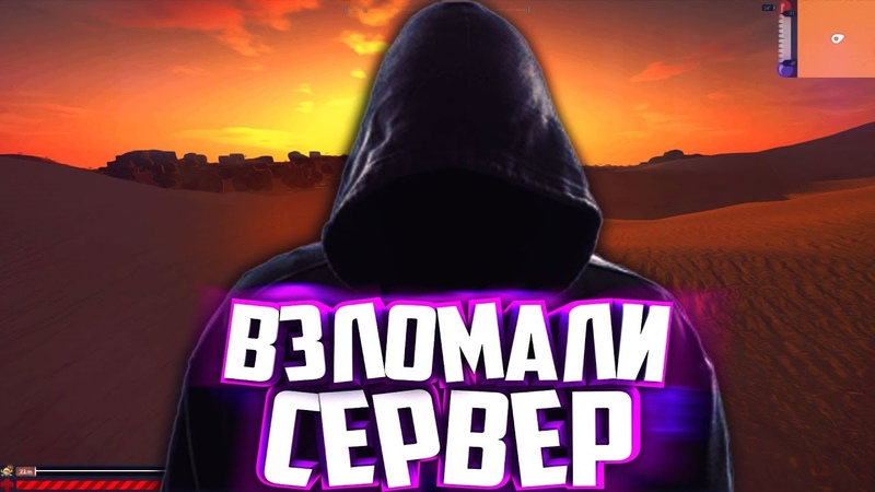 HURTWORLD ВЗЛОМАЛИ СЕРВЕР!