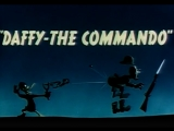 Коммандо Даффи (Daffy - the Commando, 1943).