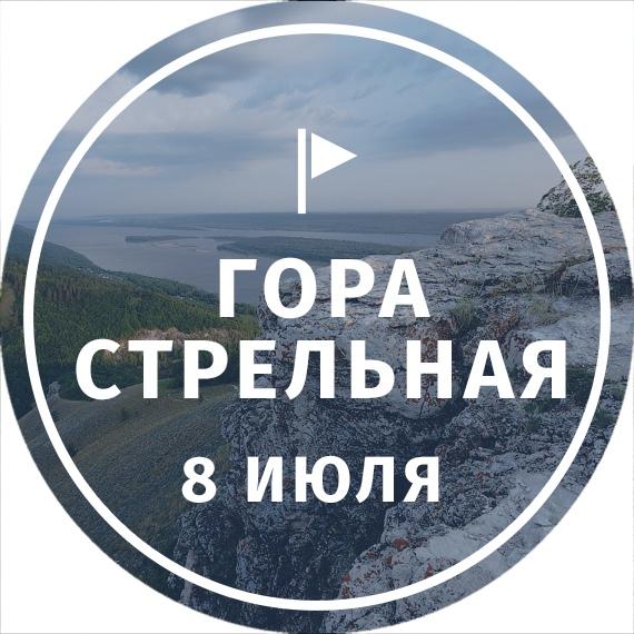 Афиша Тольятти ЛУЧ / Экскурсия на Гору Стрельную 8 июля