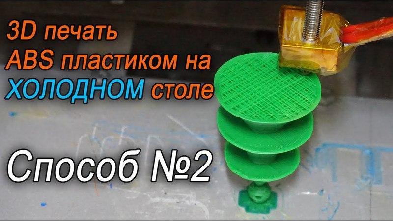 Печать ABS пластиком на холодном столе 3D принтера. Способ №2 (полимерный клей)