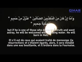 SURAH AL WAQIAH NEW سورة الواقعة جديد