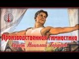 Производственная гимнастика - ведет Николай Гордеев