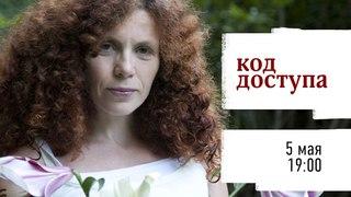 Юлия Латынина / Код доступа // 05.05.18