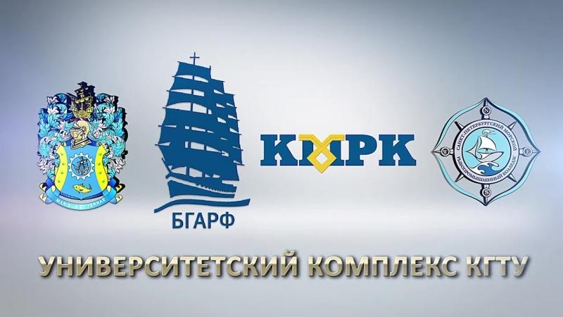 КМРК-БГАРФ-КГТУ