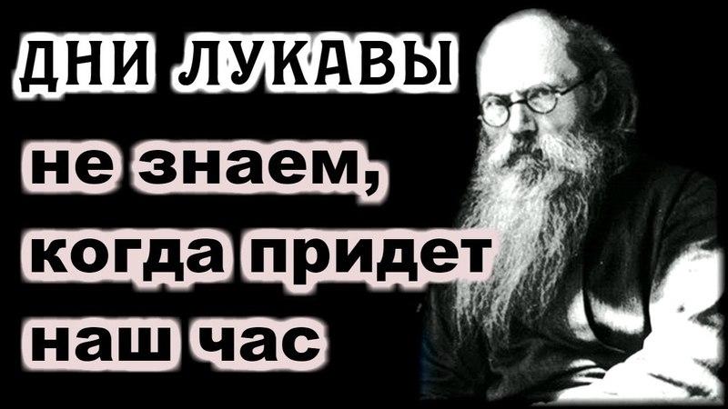 Молитва злопамятного – сеяние на камне - Никон (Воробьев) - Избранные письма (110-122)