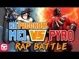 RUS MEI VS PYRO RAP BATTLE Overwatch vs TF2 by JT Music На русском