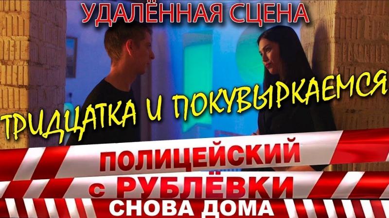 Полицейский с Рублёвки 3. Серия 7. Фрагмент № 2. (ПЕРЕЗАЛИВ) ПолицейскийсРублевки