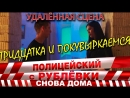 Полицейский с Рублёвки 3 Серия 7 Фрагмент № 2 ПЕРЕЗАЛИВ ПолицейскийсРублевки