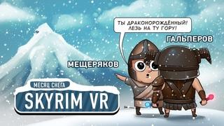 The Elder Scrolls V: Skyrim VR. Есть ли конец?