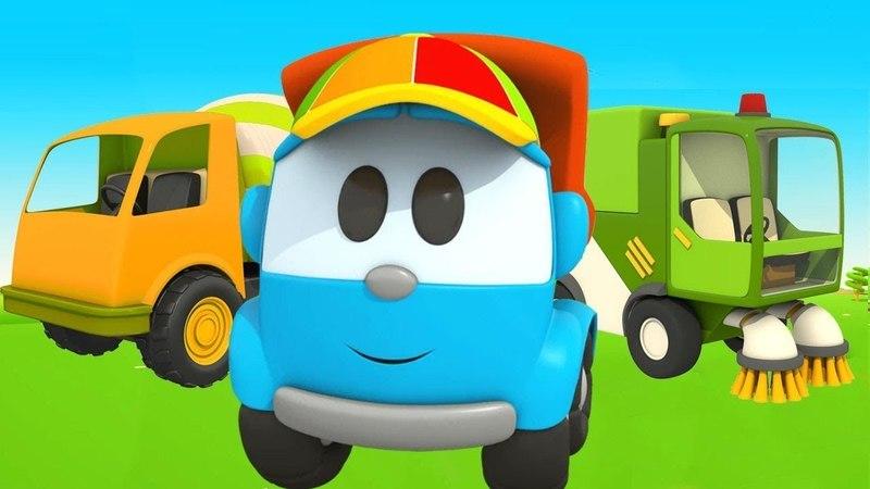 Küçük kamyon Leonun şarkıları. Yardımcı araçların şarkısı.