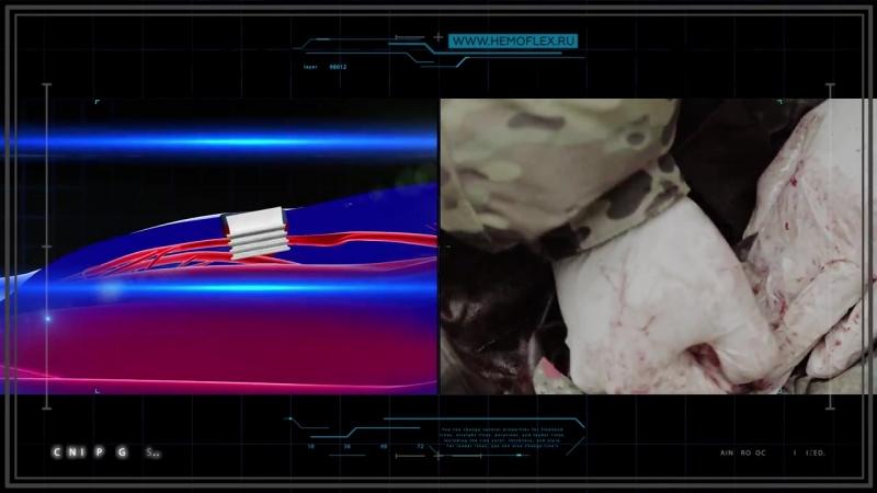 Перевязочный пакет «Гемофлекс» Комбат