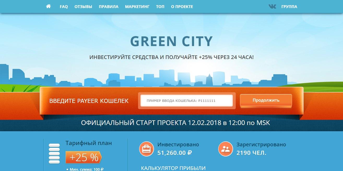 Постер к новости Green City