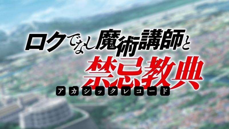 [AnimeOpend] Roku de Nashi Majutsu Koushi to Akashic Records 1 OP   Opening (NC) / Хроники Акаши худшего учителя магии 1 Опенинг