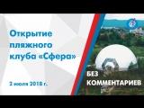 Без комментариев - Открытие пляжного клуба «Сфера». ITV-Миасс. 2 июля 2018