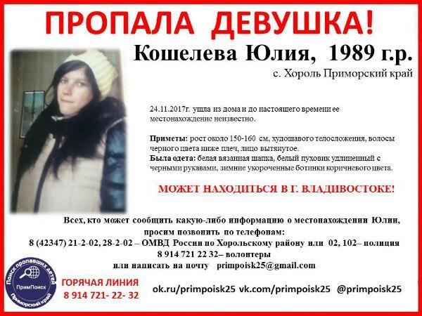 В Приморье разыскивают таинственно пропавшую 28-летнюю девушку