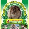 """Барнаульский зоопарк """"Лесная сказка"""""""