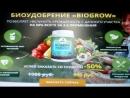 BIOGROW. Стимулятор роста растений. Применение, Отзывы
