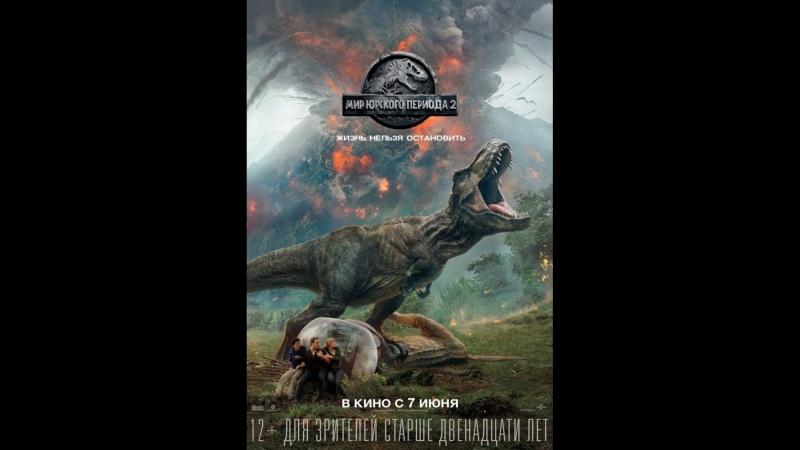 JurassicWorld2-IMX_TLR-A-L-2D_S_RU-XX_RU-12_IMAX5_4K_UP_20180130_IMX_OV