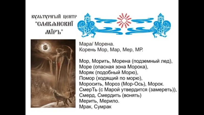 Лекция 13 Руны группы М Галактионов Дмитрий, Мара Морена - Богиня смерти. Мощь Может Муж.