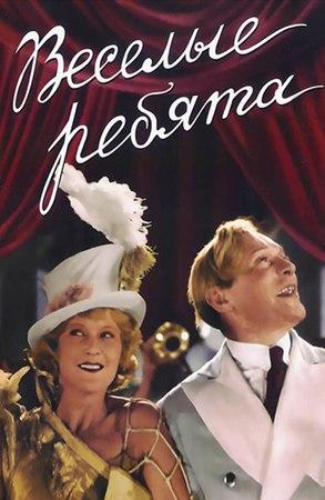 Веселые ребята (цветная версия) (1934)