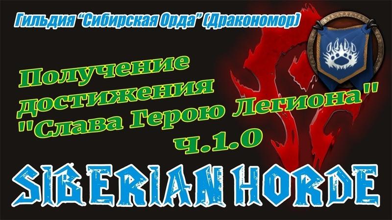 Сибирская Орда - получение достижения Слава Герою Легиона ч.1
